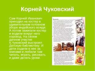 Корней Чуковский Сам Корней Иванович приходил на костер в удивительном головн