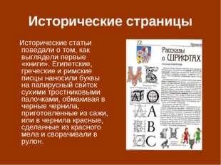 Исторические страницы Исторические статьи поведали о том, как выглядели первы