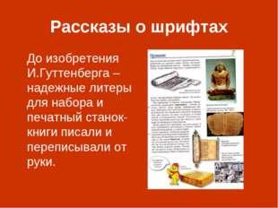 Рассказы о шрифтах До изобретения И.Гуттенберга – надежные литеры для набора