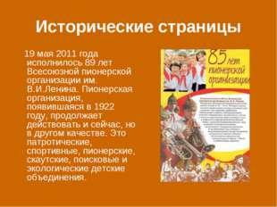 Исторические страницы 19 мая 2011 года исполнилось 89 лет Всесоюзной пионерск