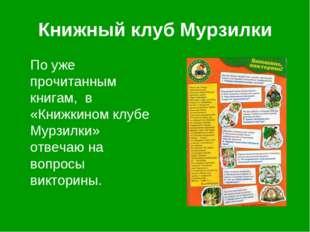 Книжный клуб Мурзилки По уже прочитанным книгам, в «Книжкином клубе Мурзилки»