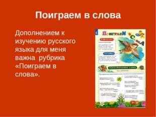Поиграем в слова Дополнением к изучению русского языка для меня важна рубрика
