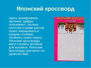 Японский кроссворд Здесь зашифрована картинка. Цифры показывают, сколько клет