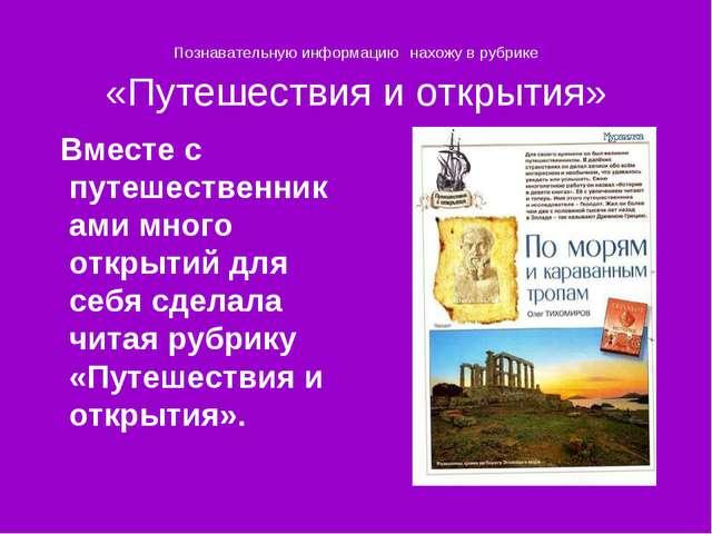 Познавательную информацию нахожу в рубрике «Путешествия и открытия» Вместе с...