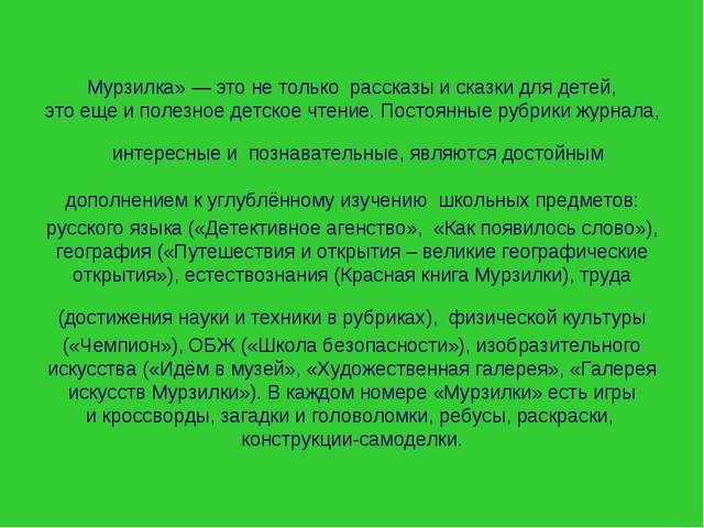 Мурзилка»— этоне только рассказы исказки длядетей, этоещеиполезное де...