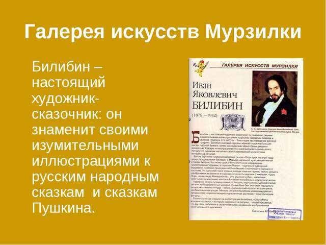 Галерея искусств Мурзилки Билибин – настоящий художник-сказочник: он знаменит...