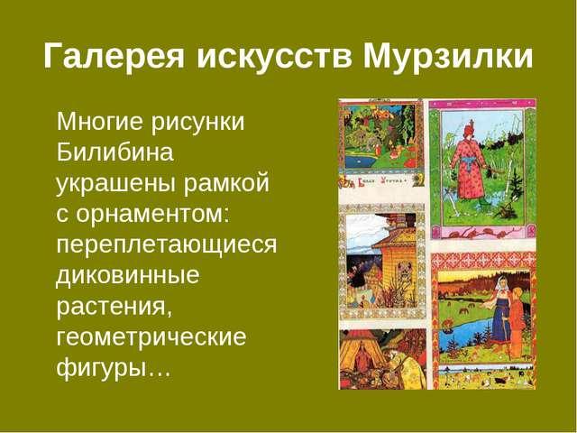 Галерея искусств Мурзилки Многие рисунки Билибина украшены рамкой с орнаменто...