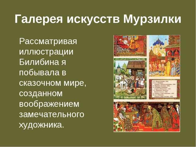 Галерея искусств Мурзилки Рассматривая иллюстрации Билибина я побывала в сказ...
