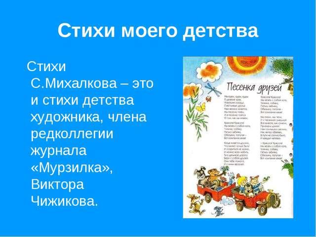 Стихи моего детства Стихи С.Михалкова – это и стихи детства художника, члена...