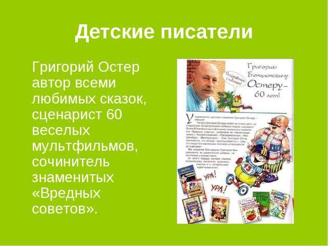 Детские писатели Григорий Остер автор всеми любимых сказок, сценарист 60 весе...