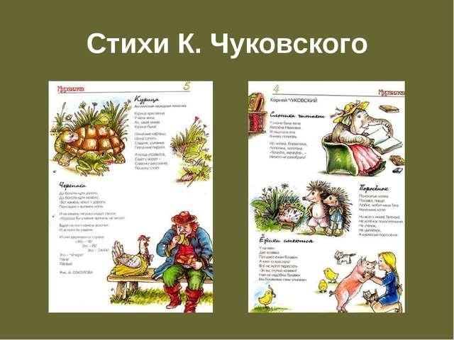 Стихи К. Чуковского