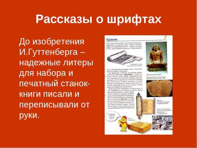Рассказы о шрифтах До изобретения И.Гуттенберга – надежные литеры для набора...