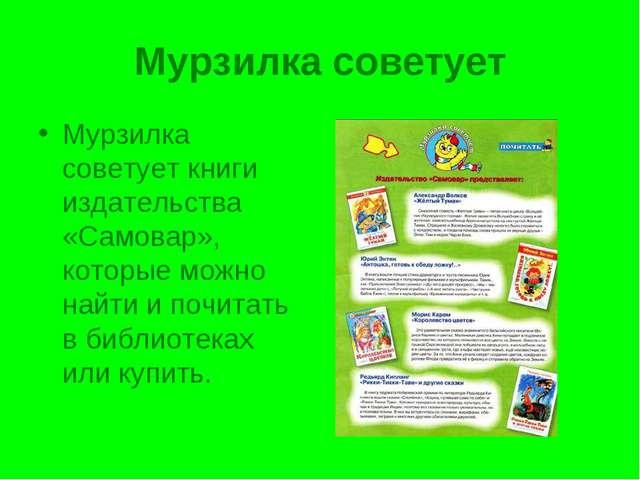 Мурзилка советует Мурзилка советует книги издательства «Самовар», которые мож...