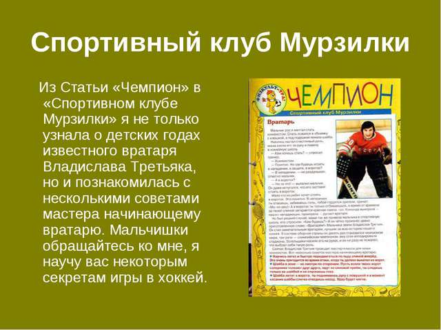 Спортивный клуб Мурзилки Из Статьи «Чемпион» в «Спортивном клубе Мурзилки» я...