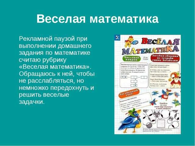 Веселая математика Рекламной паузой при выполнении домашнего задания по матем...