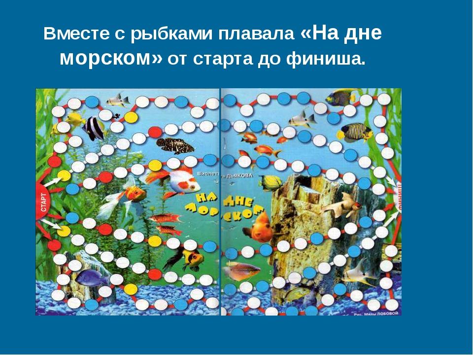 Вместе с рыбками плавала «На дне морском» от старта до финиша.