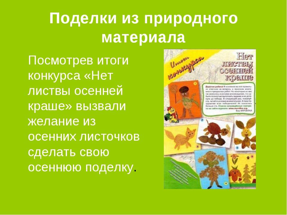 Поделки из природного материала Посмотрев итоги конкурса «Нет листвы осенней...