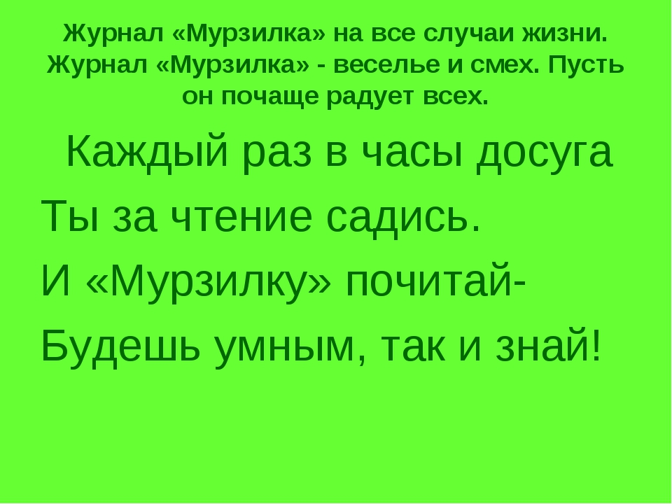Журнал «Мурзилка» на все случаи жизни. Журнал «Мурзилка» - веселье и смех. Пу...