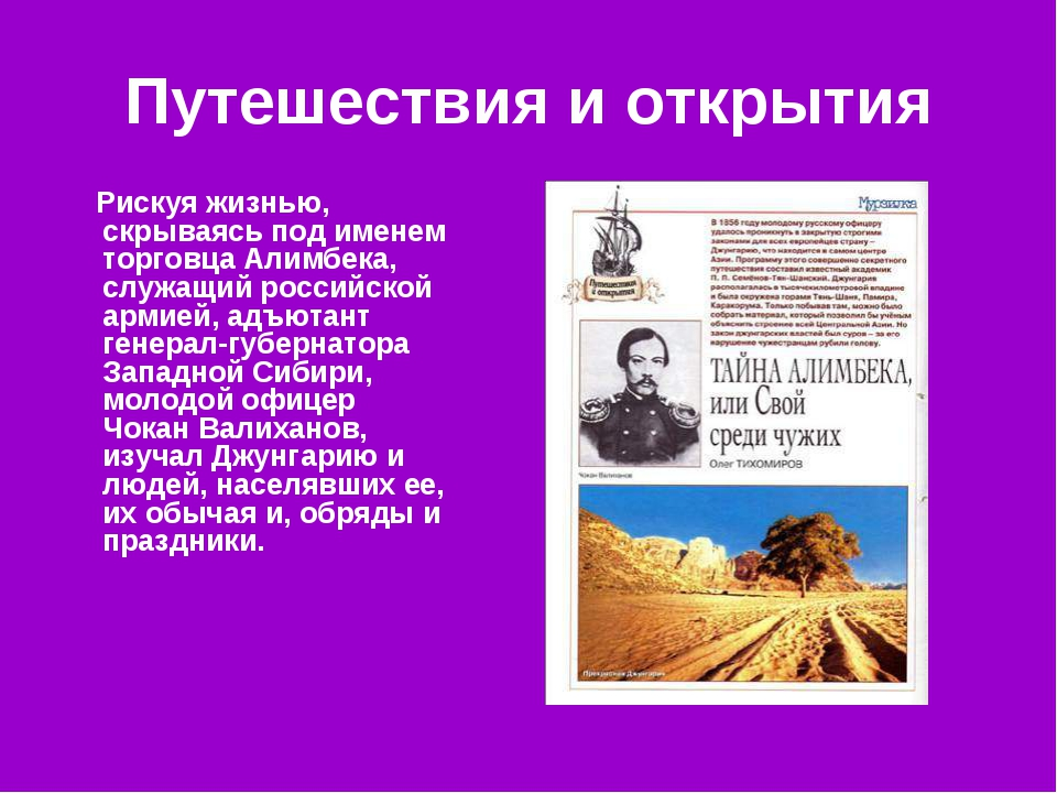 Путешествия и открытия Рискуя жизнью, скрываясь под именем торговца Алимбека,...