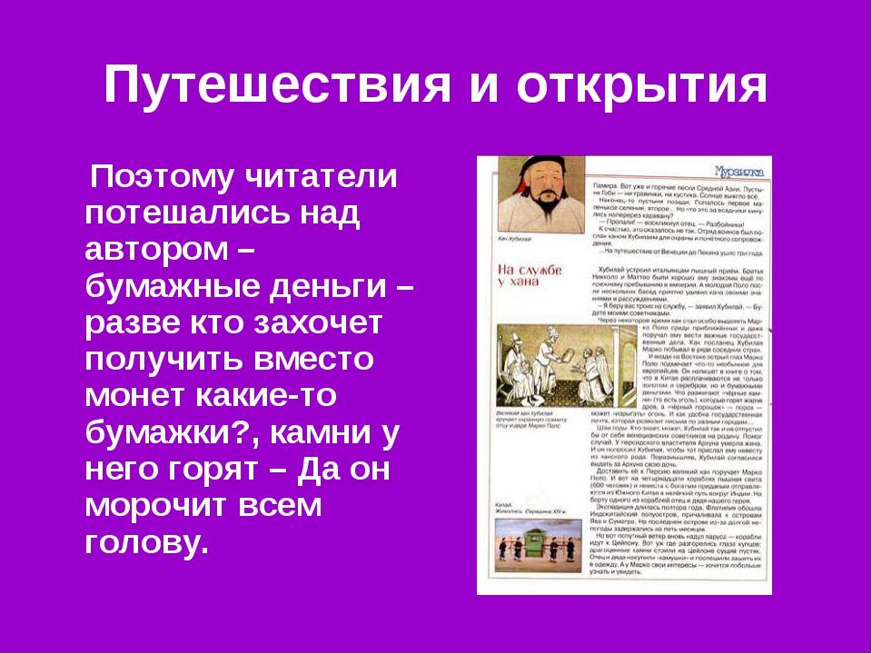 Путешествия и открытия Поэтому читатели потешались над автором – бумажные ден...