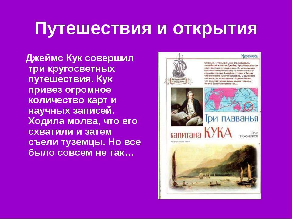 Путешествия и открытия Джеймс Кук совершил три кругосветных путешествия. Кук...