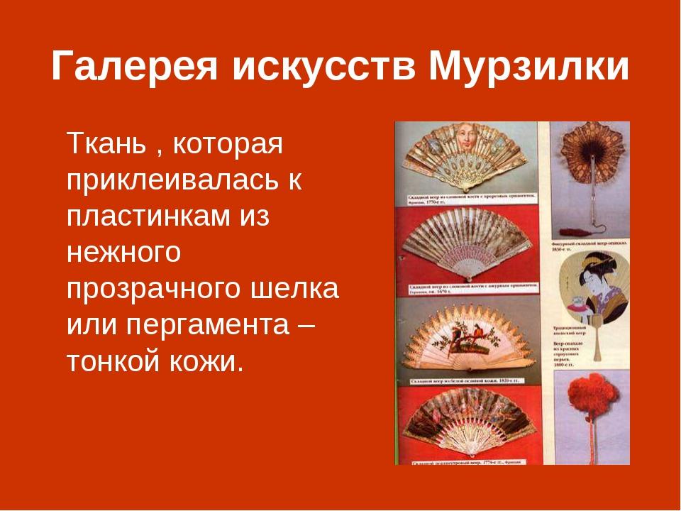 Галерея искусств Мурзилки Ткань , которая приклеивалась к пластинкам из нежно...