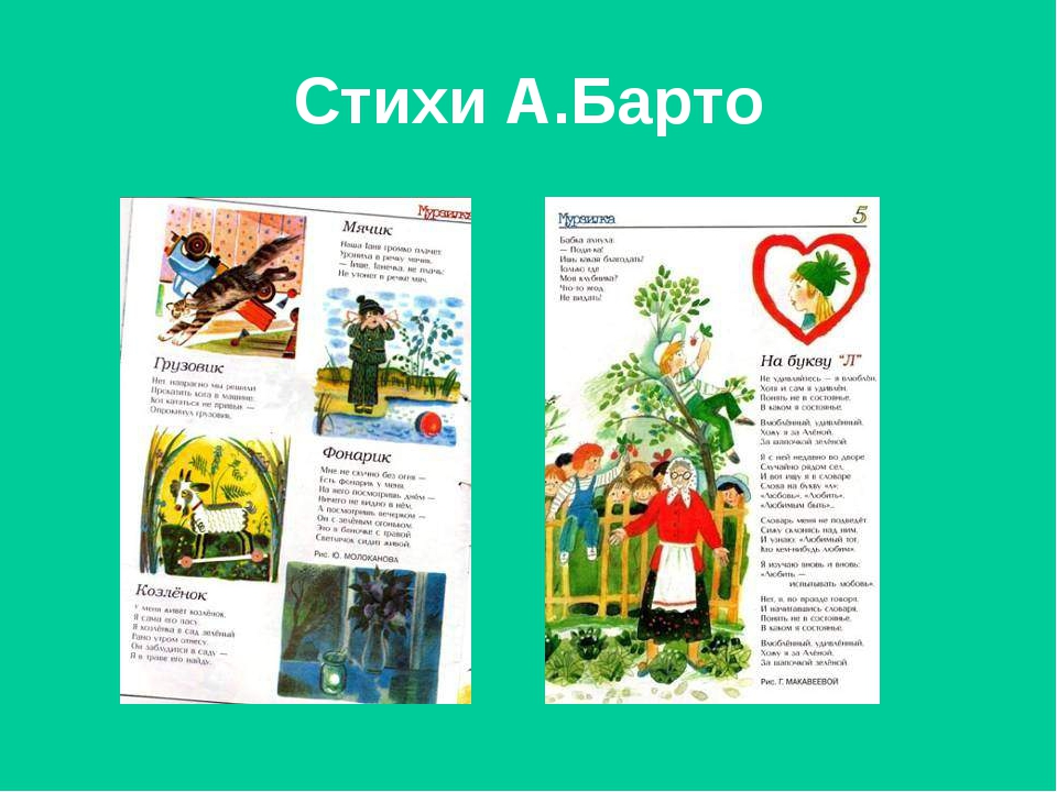 Стихи А.Барто
