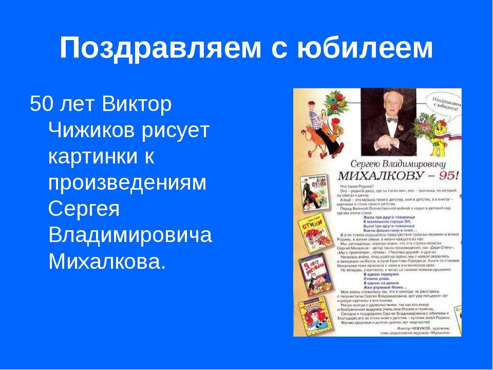 Поздравляем с юбилеем 50 лет Виктор Чижиков рисует картинки к произведениям С...