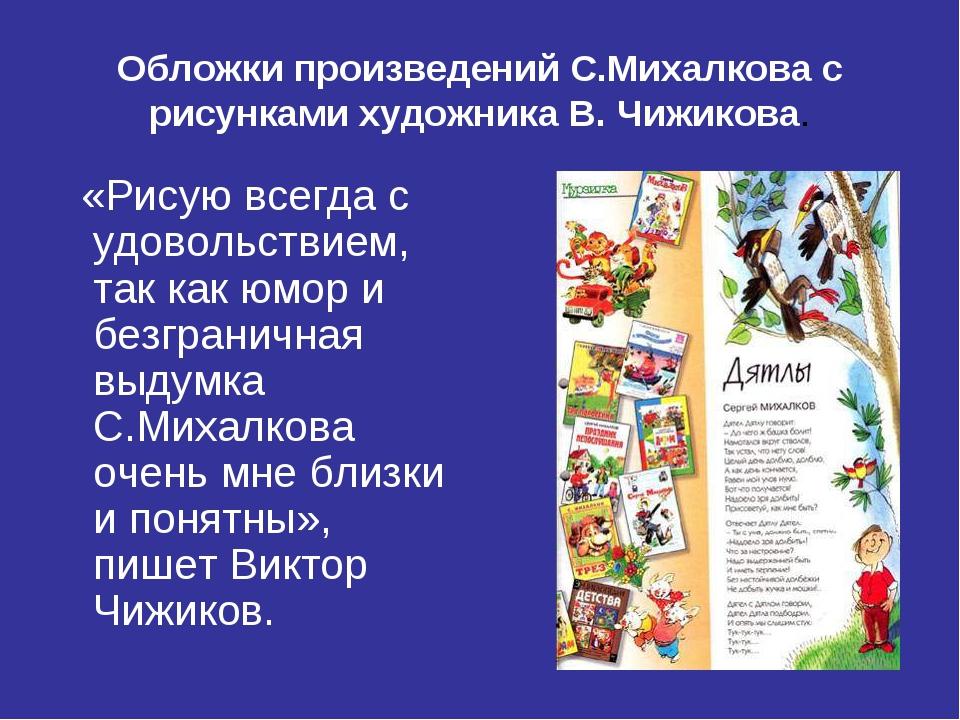 Обложки произведений С.Михалкова с рисунками художника В. Чижикова. «Рисую вс...