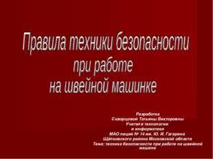 Разработка Скворцовой Татьяны Викторовны Учителя технологии и информатики МАО