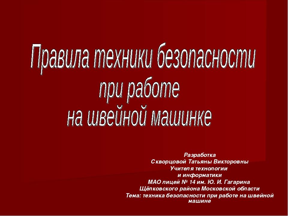 Разработка Скворцовой Татьяны Викторовны Учителя технологии и информатики МАО...
