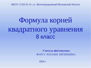 МБОУ СОШ № 10 г.о. Железнодорожный Московской области Формула корней квадратн
