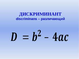 Дискриминант discriminans – различающий ДИСКРИМИНАНТ discriminans – различаю