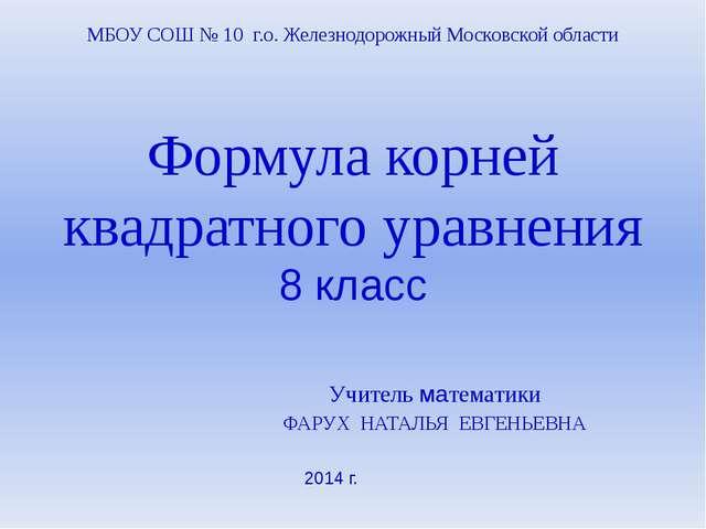 МБОУ СОШ № 10 г.о. Железнодорожный Московской области Формула корней квадратн...