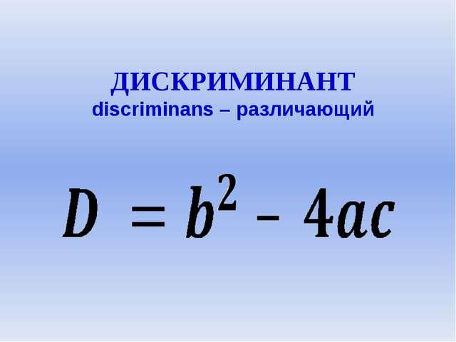 Дискриминант discriminans – различающий ДИСКРИМИНАНТ discriminans – различаю...