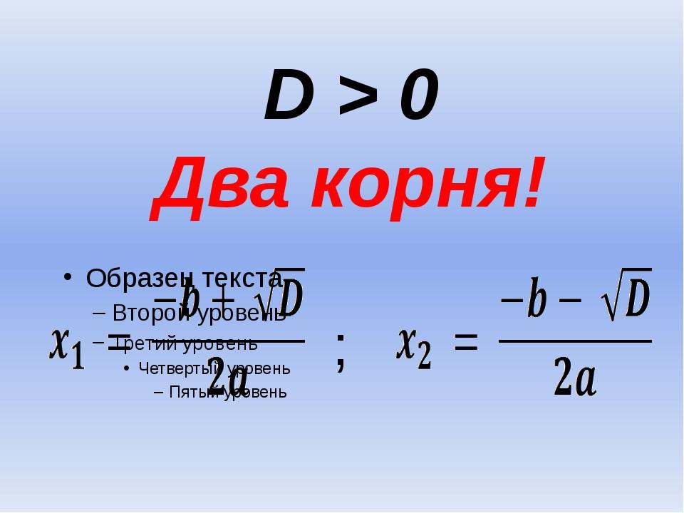 D > 0 Два корня! ;