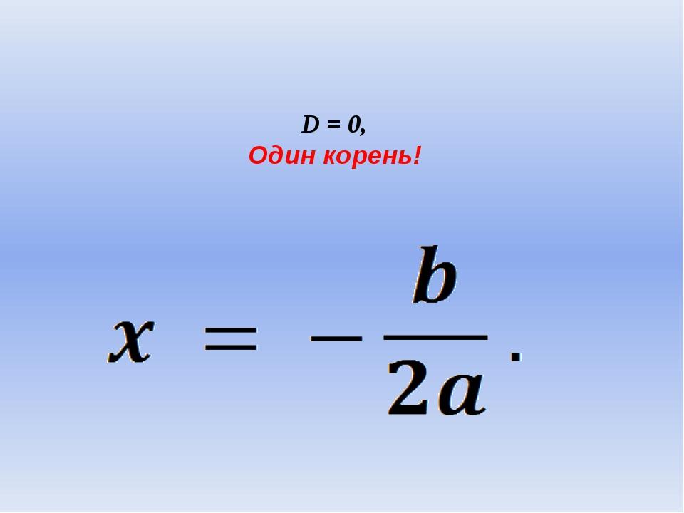D = 0, Один корень!