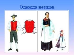 Одежда немцев