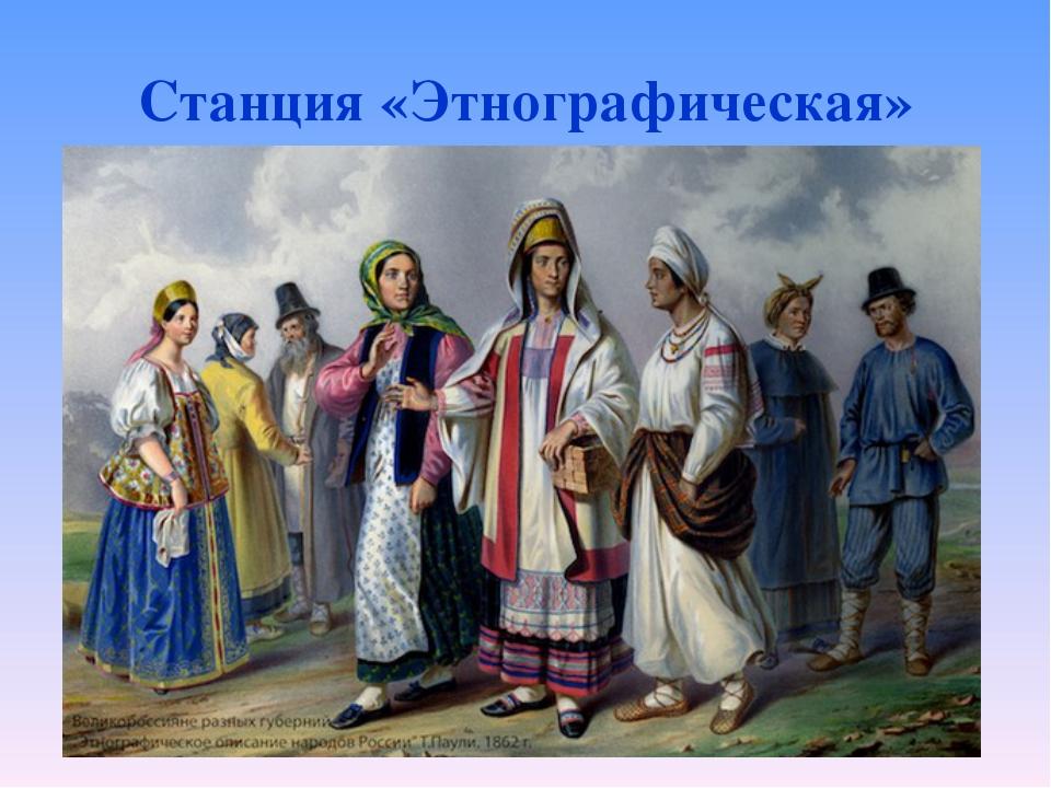 Станция «Этнографическая»