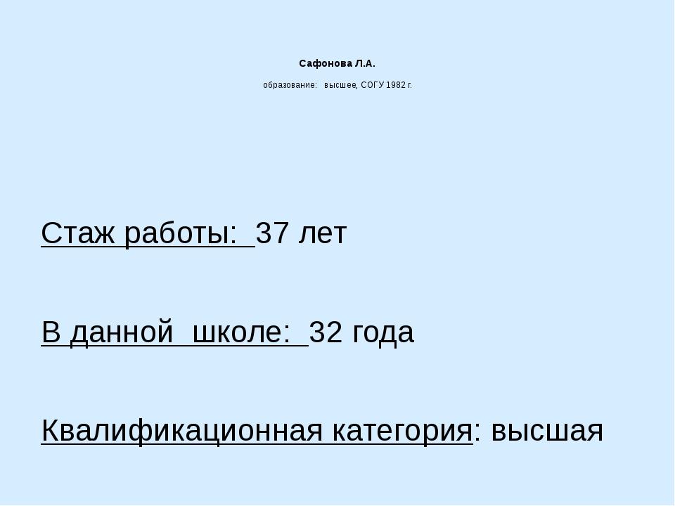 Сафонова Л.А. образование: высшее, СОГУ 1982 г. Стаж работы: 37 лет В данной...