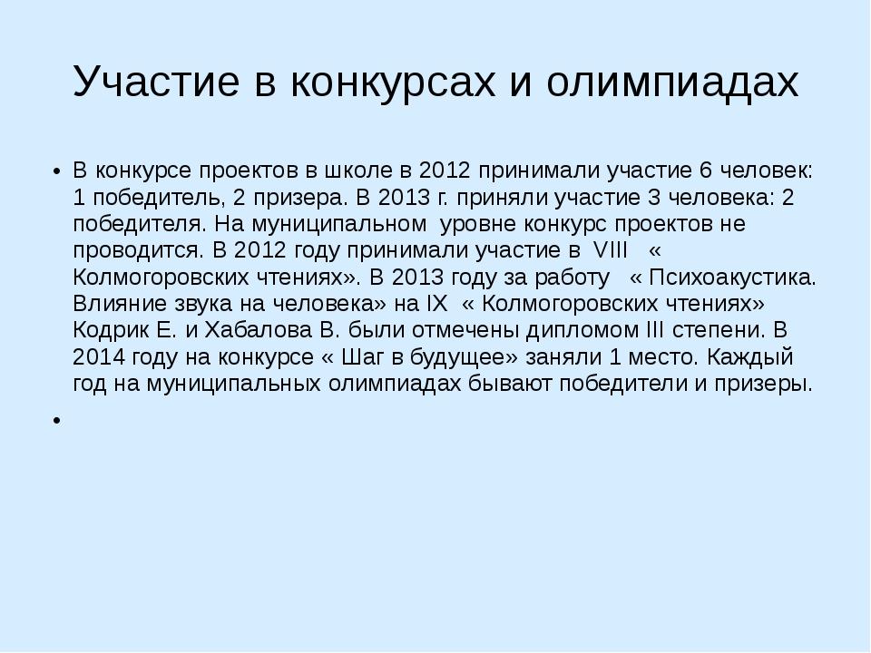 Участие в конкурсах и олимпиадах В конкурсе проектов в школе в 2012 принимали...