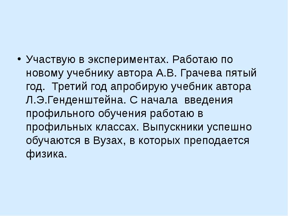 Участвую в экспериментах. Работаю по новому учебнику автора А.В. Грачева пят...