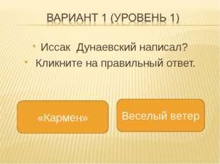 Иссак Дунаевский написал? Кликните на правильный ответ. Веселый ветер 4 «Кар