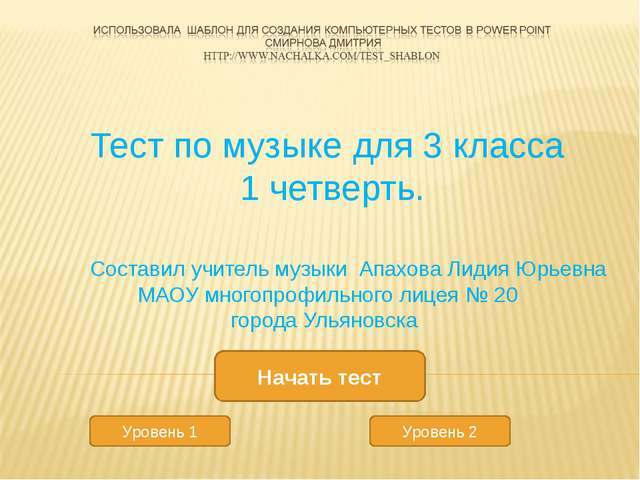 Тест по музыке для 3 класса 1 четверть. Составил учитель музыки Апахова Лиди...
