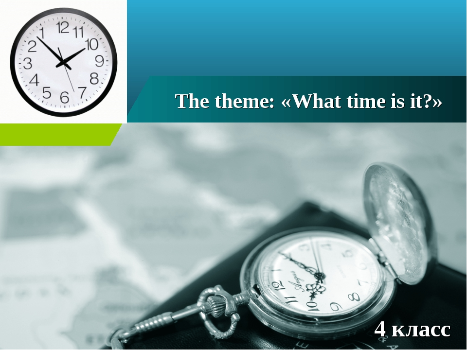The theme: «What time is it?» 4 класс Company LOGO