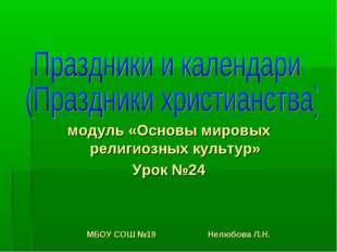 модуль «Основы мировых религиозных культур» Урок №24 МБОУ СОШ №19 Нелюбова Л