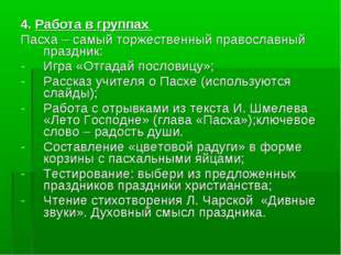 4. Работа в группах Пасха – самый торжественный православный праздник: Игра «