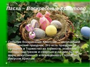 Событие Воскресения Христова — величайший христианский праздник. Это есть пра