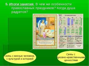 5. Итоги занятия В чем же особенности православных праздников? Когда душа рад