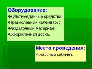 Оборудование: Мультимедийные средства; Православный календарь; Раздаточный ма